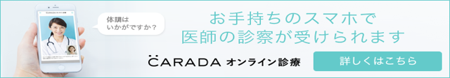 CARADAオンライン診療 | お手持ちのスマホで医師の診察が受けられます。